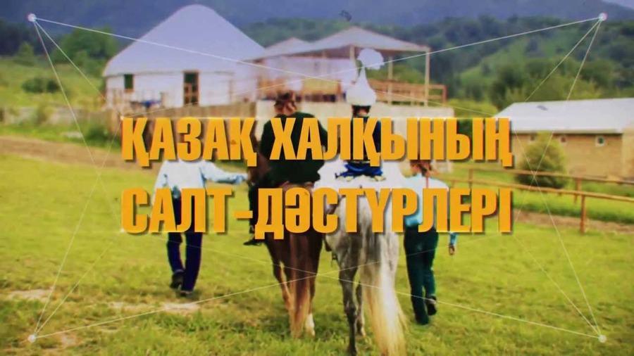 Kazakh marriage traditions essay